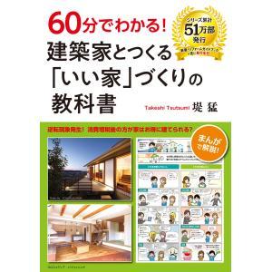 60分でわかる! 建築家とつくる「いい家」づくりの教科書 電子書籍版 / 堤 猛