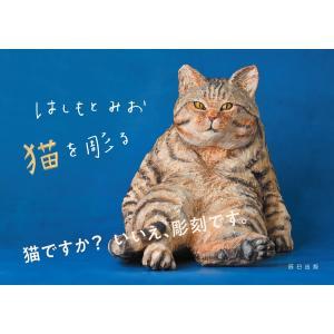 はしもとみお 猫を彫る 電子書籍版 / はしもとみお(著)
