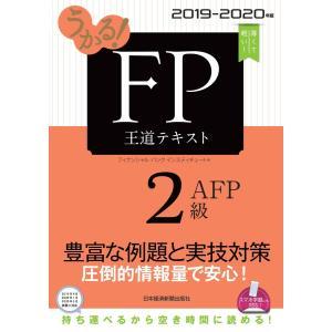 うかる! FP2級・AFP 王道テキスト 2019-2020年版 電子書籍版 / 編:フィナンシャルバンクインスティチュート