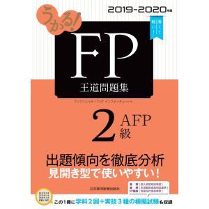 うかる! FP2級・AFP 王道問題集 2019-2020年版 電子書籍版 / 編:フィナンシャルバンクインスティチュート