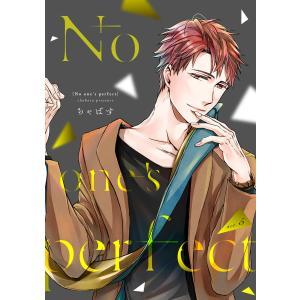 【初回50%OFFクーポン】No one's perfect act.5 電子書籍版 / 著:ちゃばす|ebookjapan