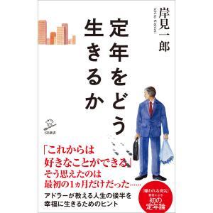 定年をどう生きるか 電子書籍版 / 岸見一郎|ebookjapan