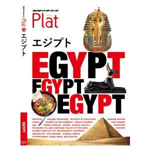 地球の歩き方 Plat19 エジプト 電子書籍版 / 編:地球の歩き方編集室