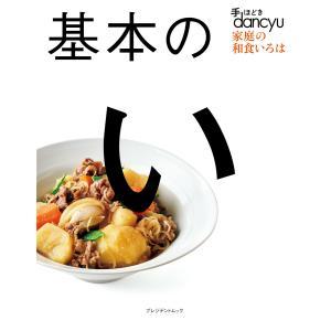 【初回50%OFFクーポン】手ほどきdancyu 基本のい 電子書籍版 / プレジデント社|ebookjapan