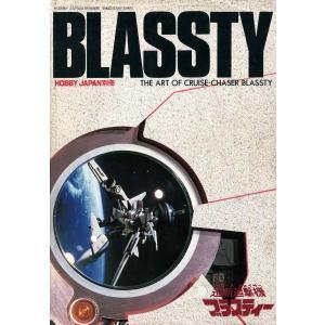 HOBBY JAPAN別冊 CRUISE CHASER BLASSTY 電子書籍版 / ホビージャパン編集部|ebookjapan