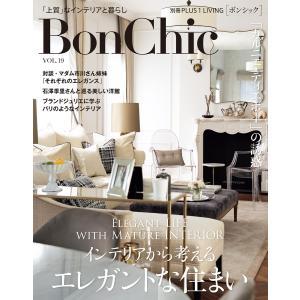 BonChic VOL.19 インテリアから考えるエレガントな住まい 電子書籍版 / 主婦の友社|ebookjapan