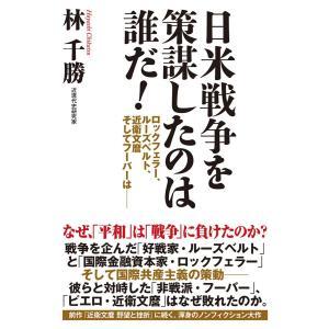 日米戦争を策謀したのは誰だ! 電子書籍版 / 林千勝 ebookjapan