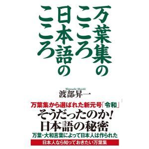 万葉集のこころ 日本語のこころ 電子書籍版 / 渡部昇一 ebookjapan