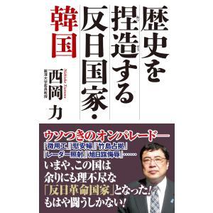 歴史を捏造する反日国家・韓国 電子書籍版 / 西岡力|ebookjapan