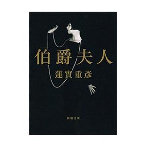 伯爵夫人(新潮文庫) 電子書籍版 / 蓮實重彦