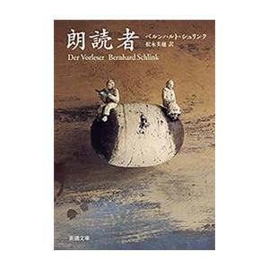 朗読者(新潮文庫) 電子書籍版 / ベルンハルト・シュリンク/松永美穂/訳