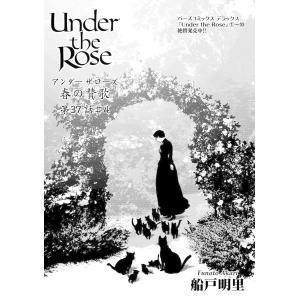 Under the Rose 春の賛歌 第37話 #4 【先行配信】 電子書籍版 / 船戸明里|ebookjapan