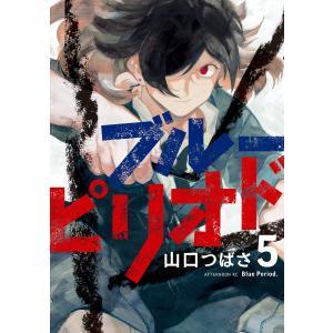【初回50%OFFクーポン】ブルーピリオド (5) 電子書籍版 / 山口つばさ ebookjapan
