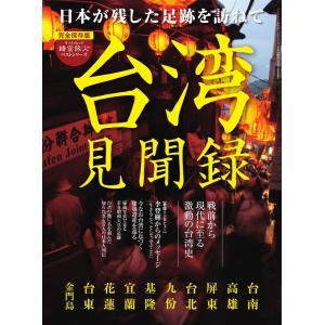 男の隠れ家 特別編集 時空旅人ベストシリーズ 台湾見聞録 電子書籍版 / 男の隠れ家 特別編集編集部