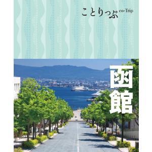 ことりっぷ 函館 電子書籍版 / 昭文社|ebookjapan