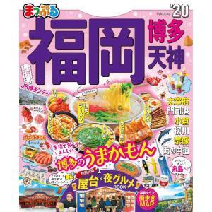 まっぷる 福岡 博多・天神'20 電子書籍版 / 昭文社