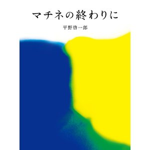 【文庫版】マチネの終わりに 電子書籍版 / 平野啓一郎