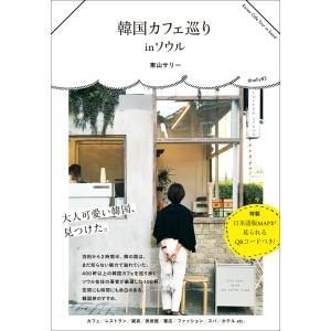 韓国カフェ巡り in ソウル 電子書籍版 / 東山サリー ebookjapan