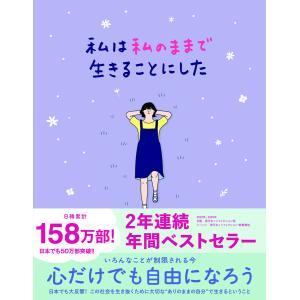 私は私のままで生きることにした 電子書籍版 / 著:キムスヒョン/訳:吉川南|ebookjapan