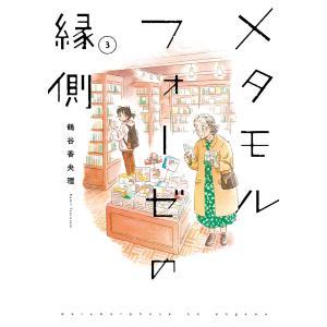 メタモルフォーゼの縁側(3) 電子書籍版 / 漫画:鶴谷香央理|ebookjapan