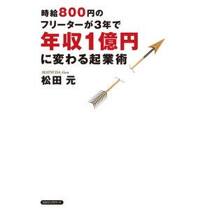 著:松田元 出版社:PHP研究所 連載誌/レーベル:KKロングセラーズ 提供開始日:2019/06/...