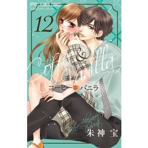 コーヒー&バニラ (12) 電子書籍版 / 朱神宝