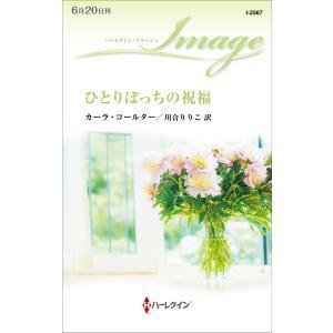 ひとりぼっちの祝福 電子書籍版 / カーラ・コールター 翻訳:川合りりこ ebookjapan
