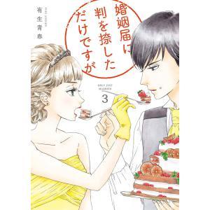 【初回50%OFFクーポン】婚姻届に判を捺しただけですが (3)【ebookjapan限定特典付】 電子書籍版 / 有生青春 ebookjapan