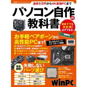 パソコン自作の教科書 電子書籍版 / 編:日経WinPC