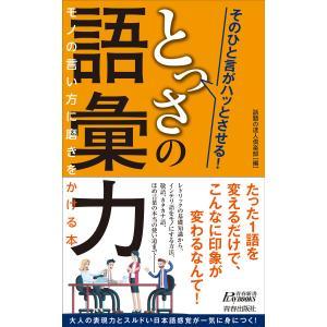 そのひと言がハッとさせる! とっさの語彙力 電子書籍版 / 編集:話題の達人倶楽部|ebookjapan