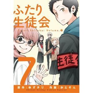 ふたり生徒会 (7) 電子書籍版 / 原作:ゆずチリ 作画:かとそん ebookjapan