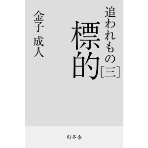 追われもの 三 標的 電子書籍版 / 著:金子成人 ebookjapan