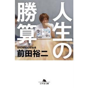 人生の勝算 電子書籍版 / 著:前田裕二