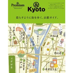 & Premium特別編集 暮らすように街を歩く、京都ガイド。 電子書籍版 / マガジンハウス