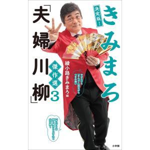 きみまろ「夫婦川柳」傑作選3 決定版! 電子書籍版 / 綾小路きみまろ(編)|ebookjapan