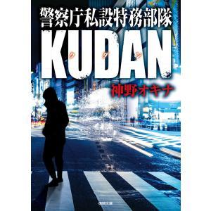 【初回50%OFFクーポン】警察庁私設特務部隊KUDAN 電子書籍版 / 著:神野オキナ|ebookjapan