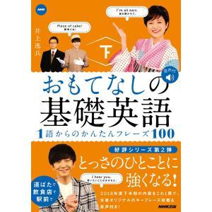おもてなしの基礎英語 1語からのかんたんフレーズ100 下 電子書籍版 / 井上逸兵(著)