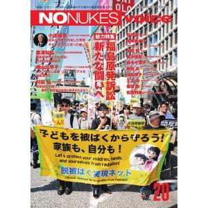 増刊 月刊紙の爆弾 NO NUKES voice vol.20 電子書籍版 / 増刊 月刊紙の爆弾編集部 ebookjapan