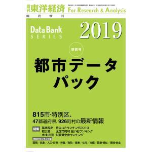 都市データパック 2019年版 電子書籍版 / 編:東洋経済新報社|ebookjapan