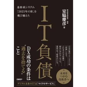 IT負債 基幹系システム「2025年の崖」を飛び越えろ 電子書籍版 / 著:室脇慶彦