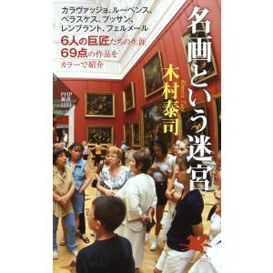名画という迷宮 電子書籍版 / 著:木村泰司|ebookjapan