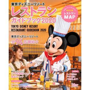 東京ディズニーリゾート レストランガイドブック 2020 電子書籍版 / ディズニー|ebookjapan