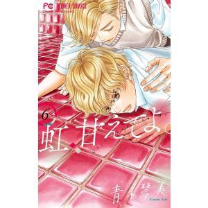 虹、甘えてよ。 (6) 電子書籍版 / 青木琴美|ebookjapan