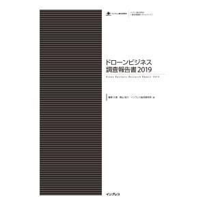 ドローンビジネス調査報告書2019 電子書籍版 / 春原 久徳/青山 祐介/インプレス総合研究所|ebookjapan