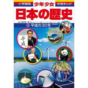 学習まんが 少年少女日本の歴史 日本の歴史 平成の30年 電子書籍版 / 森本一樹(まんが)/金谷俊一郎(解説)|ebookjapan