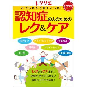 認知症の人のためのレク&ケア 電子書籍版 / 世界文化社|ebookjapan