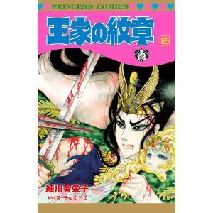 王家の紋章 (65) 電子書籍版 / 細川智栄子あんど芙〜みん