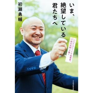 いま、絶望している君たちへ パラアスリートで起業家。2枚の名刺で働く 電子書籍版 / 著:初瀬勇輔