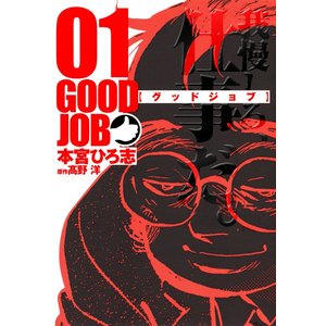 GOODJOB【グッドジョブ】 (1) 電子書籍版 / 本宮ひろ志/高野洋|ebookjapan