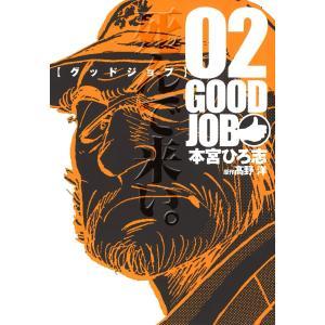 GOODJOB【グッドジョブ】 (2) 電子書籍版 / 本宮ひろ志/高野洋|ebookjapan